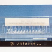 2003年上海市龍舟協會送贈本會之記念會