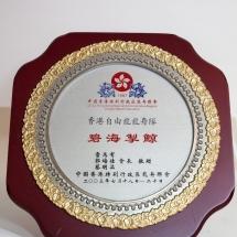 2003年参加東莞石龍杯大會送給本會之記念品