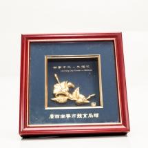2004年廣西南寧市體育局送贈之記念品