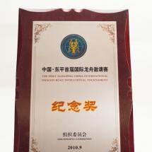 2010年参加中國東平首屆國際龍舟邀請賽大會送贈本會之記念品