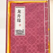 2011年参加上海世界華人龍舟邀請賽大會致送之記念品