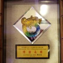 2019年參加台灣社子島國際龍舟邀請賽大會送給本會之記念品